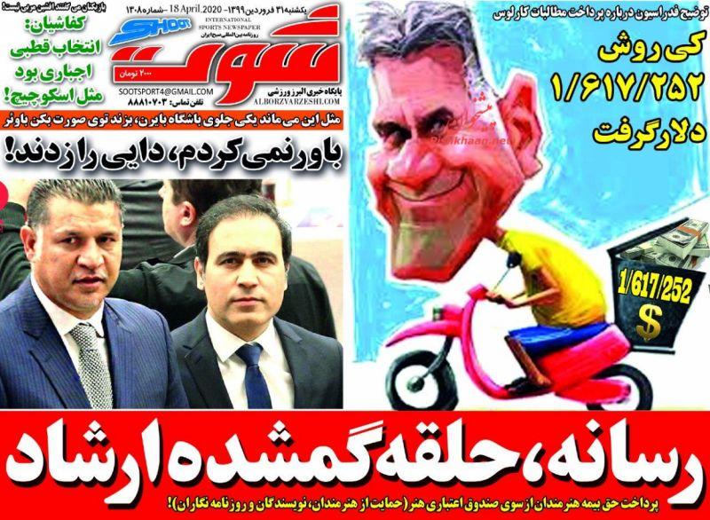 عناوین اخبار روزنامه شوت در روز یکشنبه ۳۱ فروردين