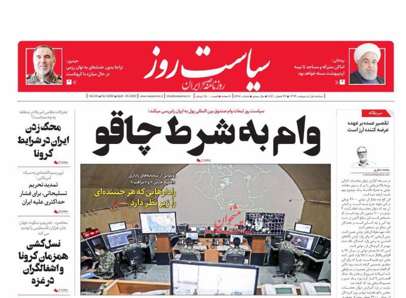 عناوین اخبار روزنامه سیاست روز در روز یکشنبه ۳۱ فروردين