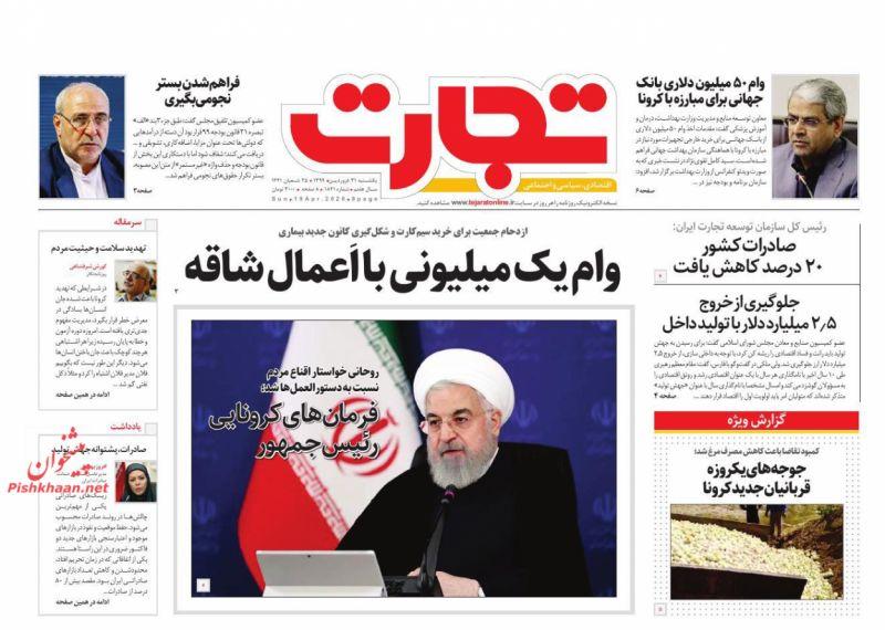 عناوین اخبار روزنامه تجارت در روز یکشنبه ۳۱ فروردين