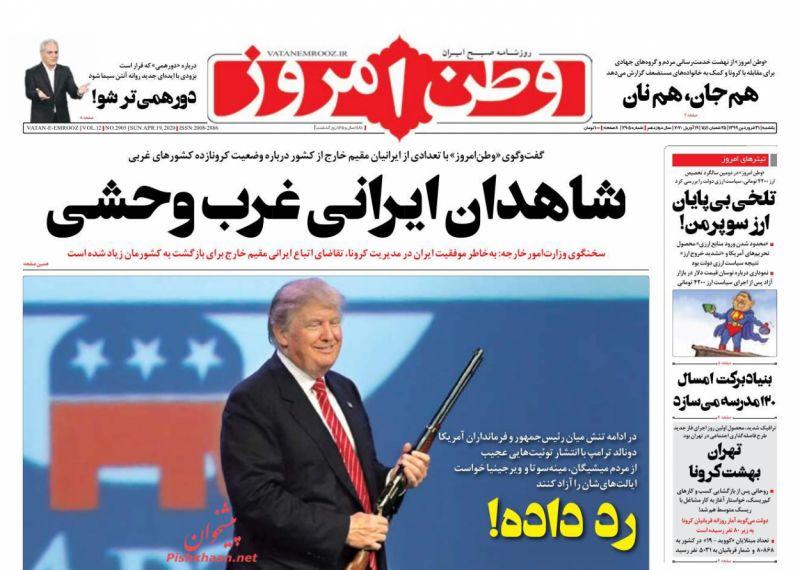 عناوین اخبار روزنامه وطن امروز در روز یکشنبه ۳۱ فروردين