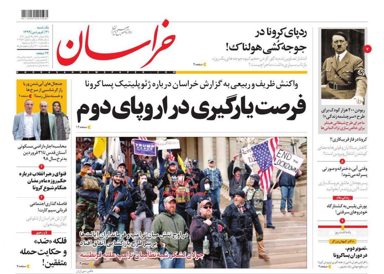 عناوین اخبار روزنامه خراسان در روز یکشنبه ۳۱ فروردین :