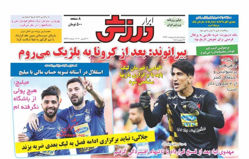 عناوین اخبار روزنامه ابرار ورزشى در روز دوشنبه ۱ ارديبهشت