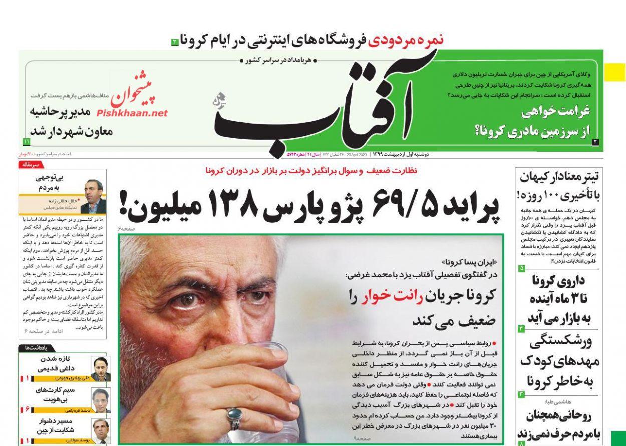 عناوین اخبار روزنامه آفتاب یزد در روز دوشنبه ۱ اردیبهشت :