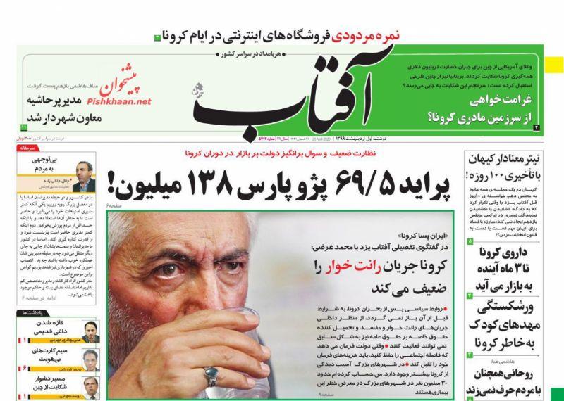 عناوین اخبار روزنامه آفتاب یزد در روز دوشنبه ۱ ارديبهشت