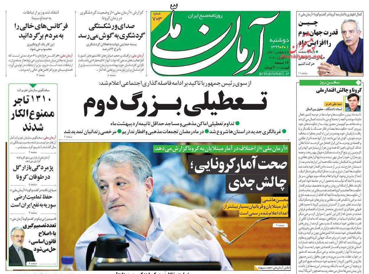 عناوین اخبار روزنامه آرمان ملی در روز دوشنبه ۱ اردیبهشت :