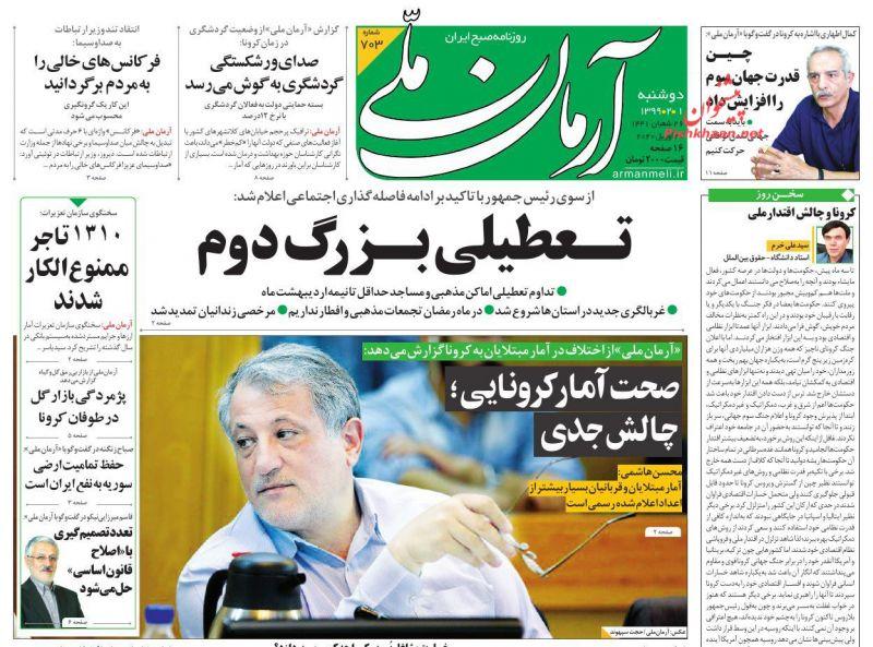 عناوین اخبار روزنامه آرمان ملی در روز دوشنبه ۱ ارديبهشت