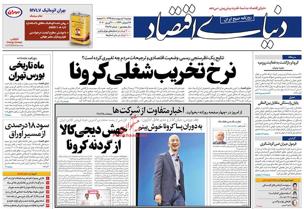 عناوین اخبار روزنامه دنیای اقتصاد در روز دوشنبه ۱ اردیبهشت :