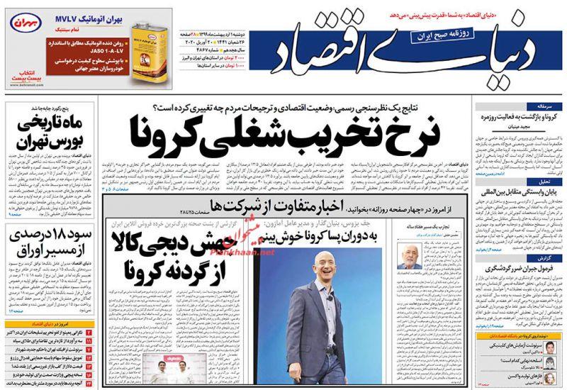 عناوین اخبار روزنامه دنیای اقتصاد در روز دوشنبه ۱ ارديبهشت