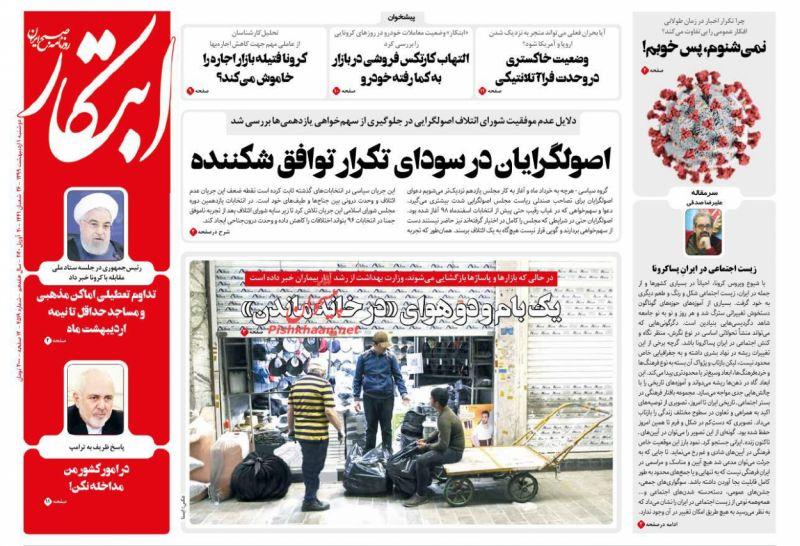 عناوین اخبار روزنامه ابتکار در روز دوشنبه ۱ ارديبهشت