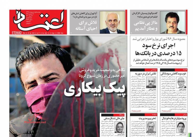 عناوین اخبار روزنامه اعتماد در روز دوشنبه ۱ ارديبهشت