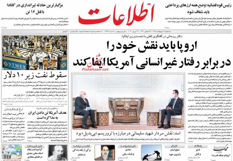 عناوین اخبار روزنامه اطلاعات در روز دوشنبه ۱ ارديبهشت