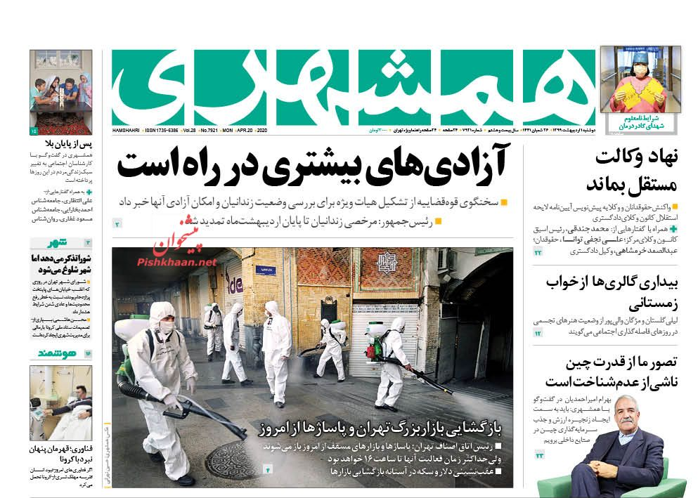 عناوین اخبار روزنامه همشهری در روز دوشنبه ۱ اردیبهشت :