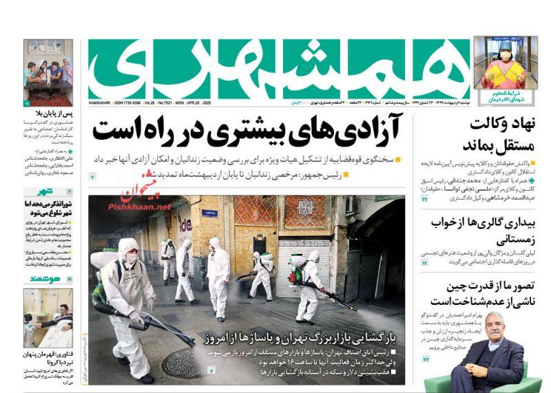 عناوین اخبار روزنامه همشهری در روز دوشنبه ۱ ارديبهشت