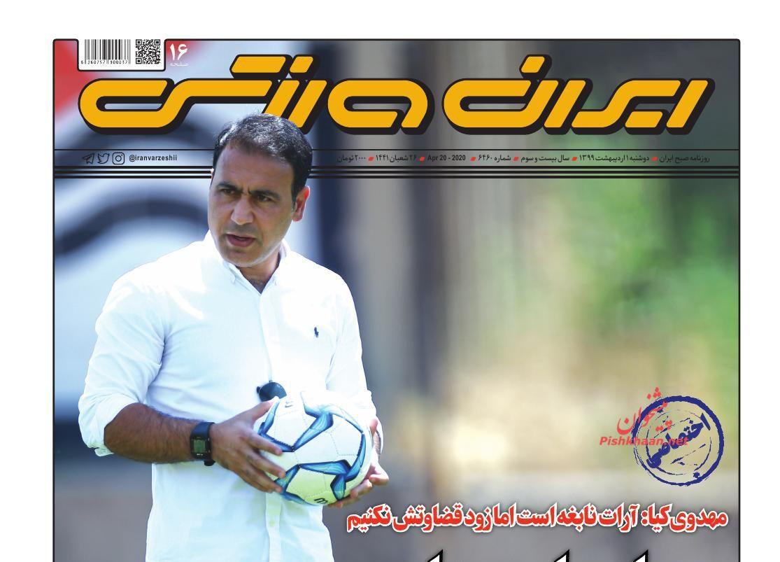 عناوین اخبار روزنامه ایران ورزشی در روز دوشنبه ۱ اردیبهشت :