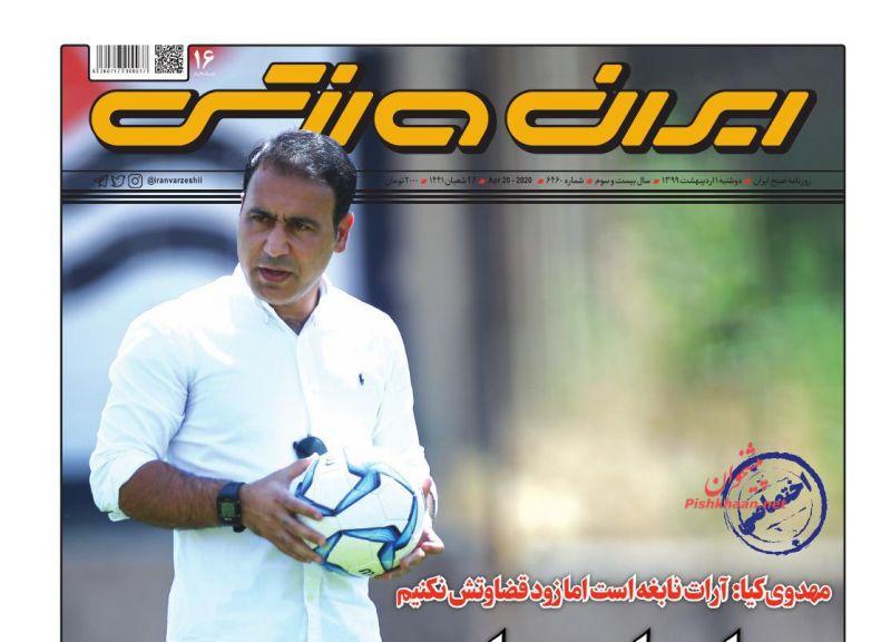 عناوین اخبار روزنامه ایران ورزشی در روز دوشنبه ۱ ارديبهشت