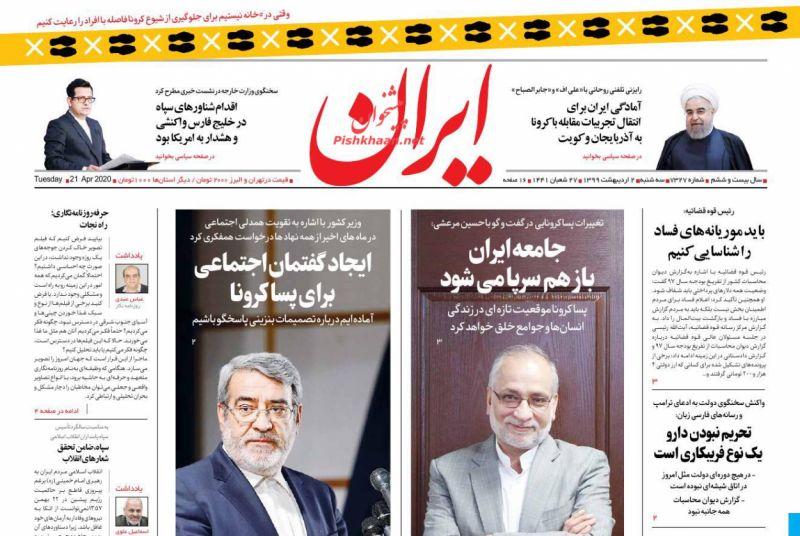 عناوین اخبار روزنامه ایران در روز دوشنبه ۱ ارديبهشت