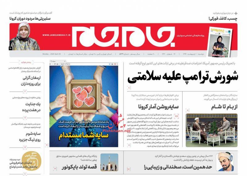 عناوین اخبار روزنامه جام جم در روز دوشنبه ۱ ارديبهشت