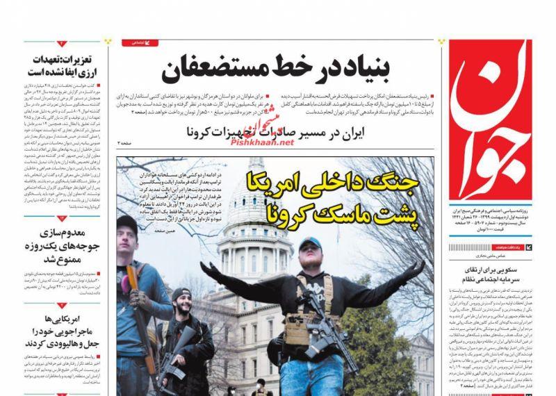 عناوین اخبار روزنامه جوان در روز دوشنبه ۱ ارديبهشت
