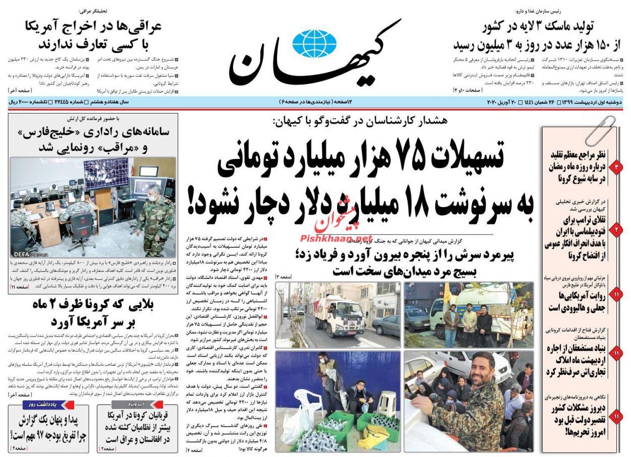 عناوین اخبار روزنامه کیهان در روز دوشنبه ۱ اردیبهشت :