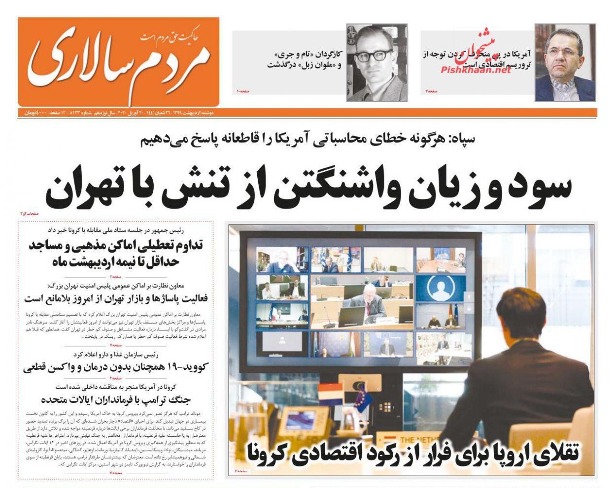 عناوین اخبار روزنامه مردم سالاری در روز دوشنبه ۱ اردیبهشت :