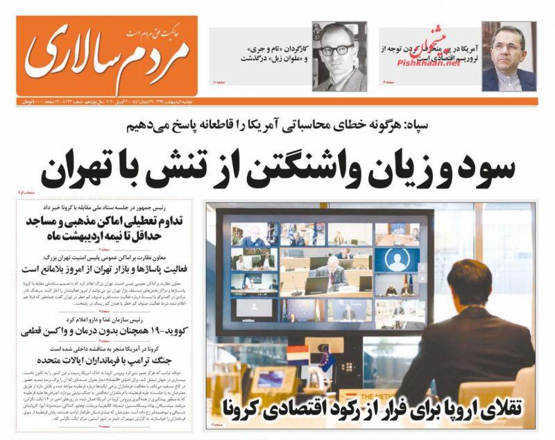عناوین اخبار روزنامه مردم سالاری در روز دوشنبه ۱ ارديبهشت