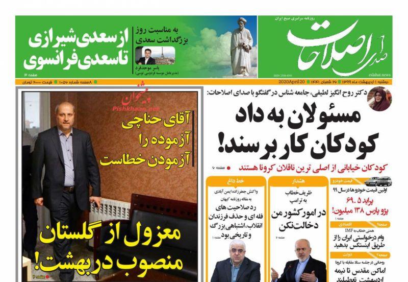 عناوین اخبار روزنامه صدای اصلاحات در روز دوشنبه ۱ ارديبهشت