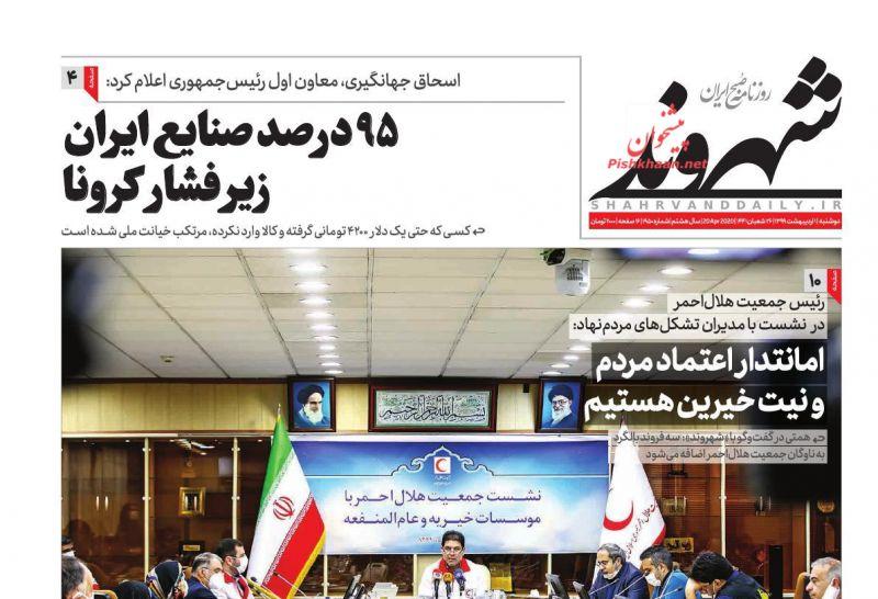 عناوین اخبار روزنامه شهروند در روز دوشنبه ۱ ارديبهشت
