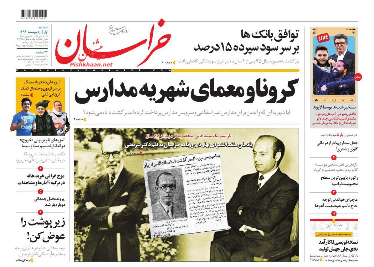 عناوین اخبار روزنامه خراسان در روز دوشنبه ۱ اردیبهشت :