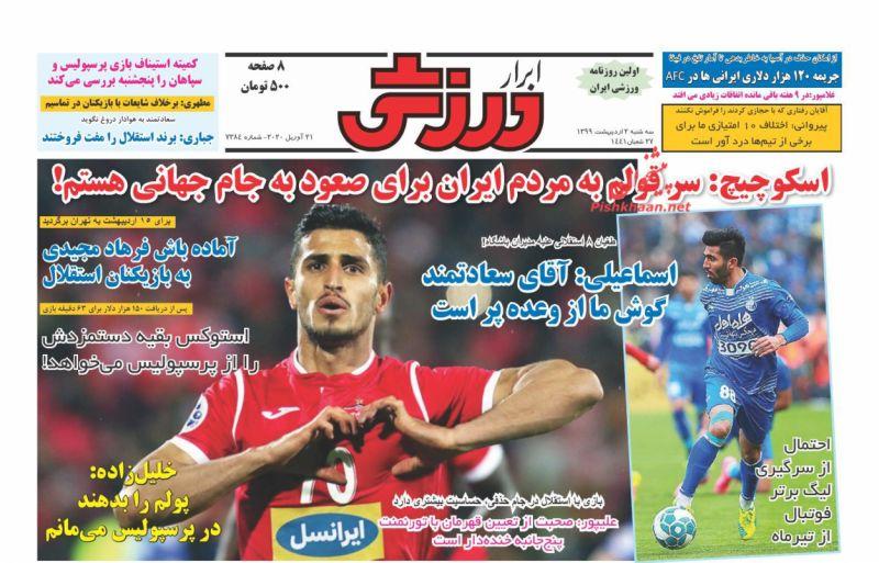 عناوین اخبار روزنامه ابرار ورزشى در روز سهشنبه ۲ ارديبهشت