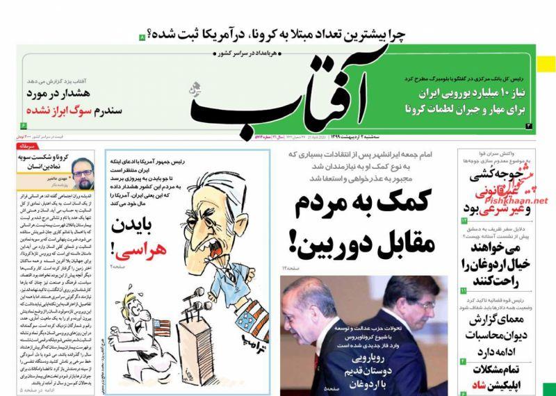 عناوین اخبار روزنامه آفتاب یزد در روز سهشنبه ۲ ارديبهشت
