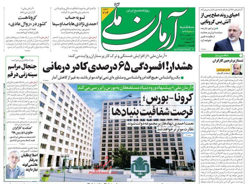 عناوین اخبار روزنامه آرمان ملی در روز سهشنبه ۲ ارديبهشت