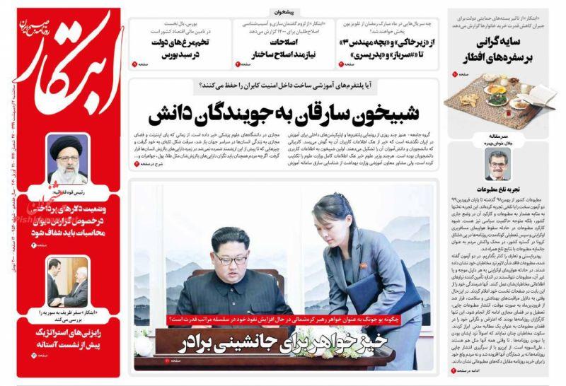 عناوین اخبار روزنامه ابتکار در روز سهشنبه ۲ ارديبهشت