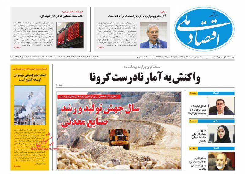 عناوین اخبار روزنامه اقتصاد ملی در روز سهشنبه ۲ ارديبهشت