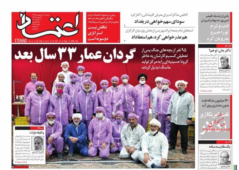 عناوین اخبار روزنامه اعتماد در روز سهشنبه ۲ ارديبهشت
