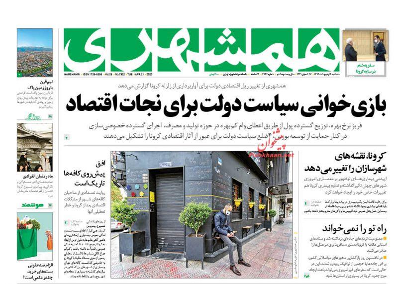 عناوین اخبار روزنامه همشهری در روز سهشنبه ۲ ارديبهشت