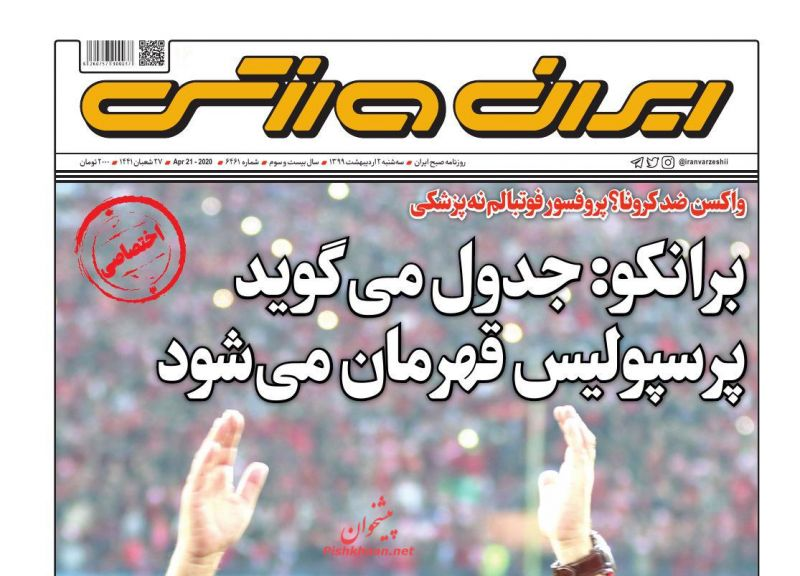 عناوین اخبار روزنامه ایران ورزشی در روز سهشنبه ۲ ارديبهشت