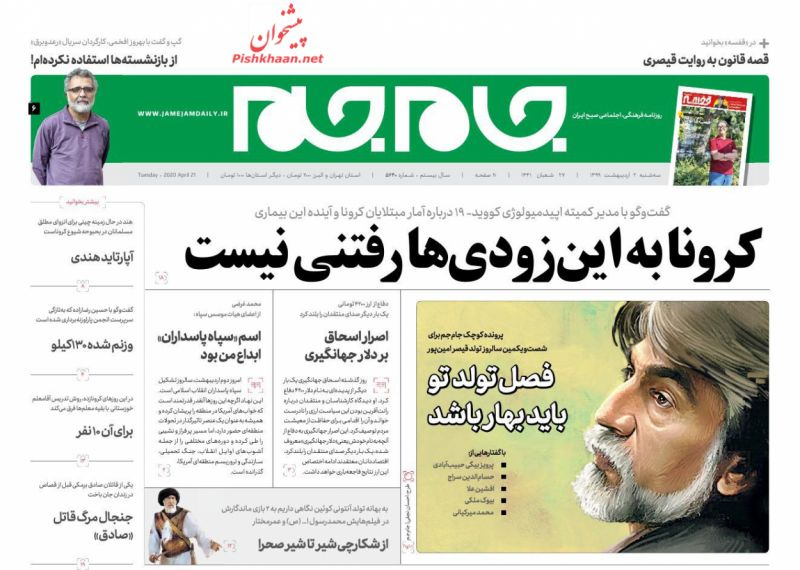 عناوین اخبار روزنامه جام جم در روز سهشنبه ۲ ارديبهشت