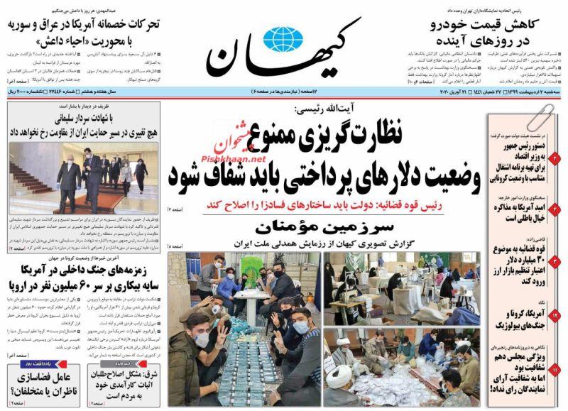 عناوین اخبار روزنامه کيهان در روز سهشنبه ۲ ارديبهشت