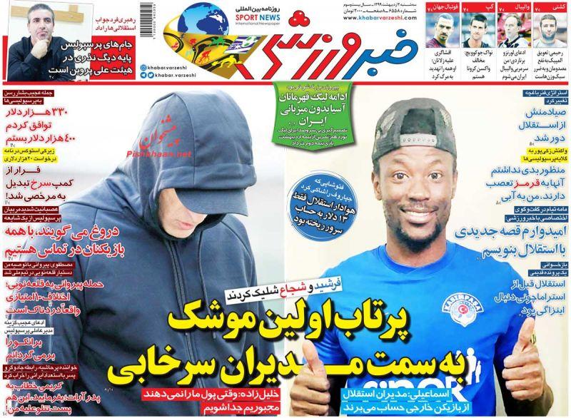 عناوین اخبار روزنامه خبر ورزشی در روز سهشنبه ۲ ارديبهشت