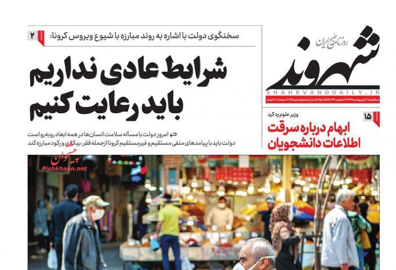 عناوین اخبار روزنامه شهروند در روز سهشنبه ۲ ارديبهشت