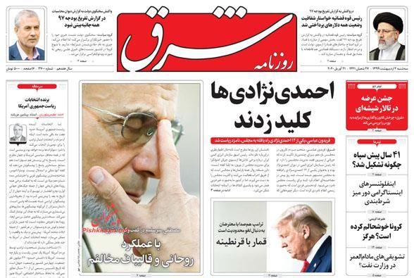 عناوین اخبار روزنامه شرق در روز سهشنبه ۲ ارديبهشت