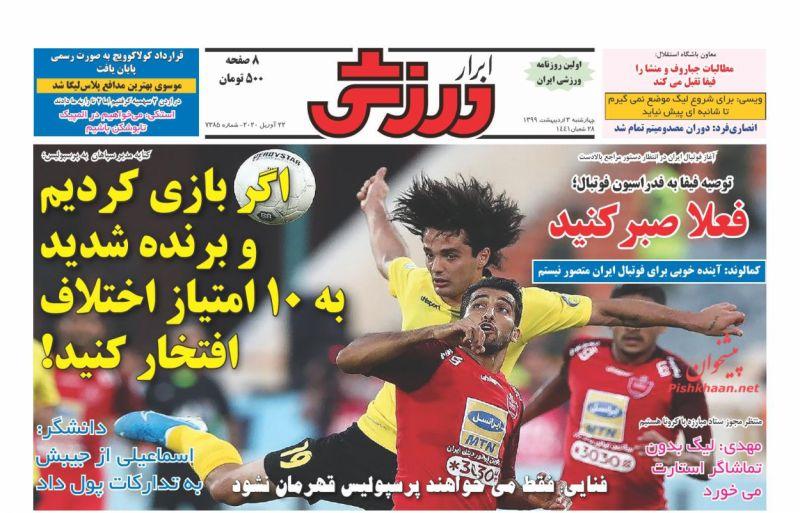 عناوین اخبار روزنامه ابرار ورزشى در روز چهارشنبه ۳ ارديبهشت