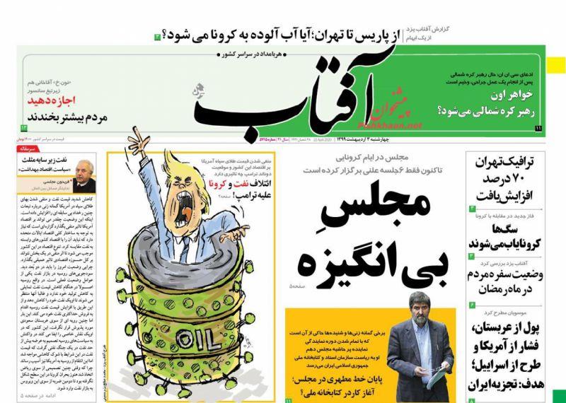 عناوین اخبار روزنامه آفتاب یزد در روز چهارشنبه ۳ ارديبهشت