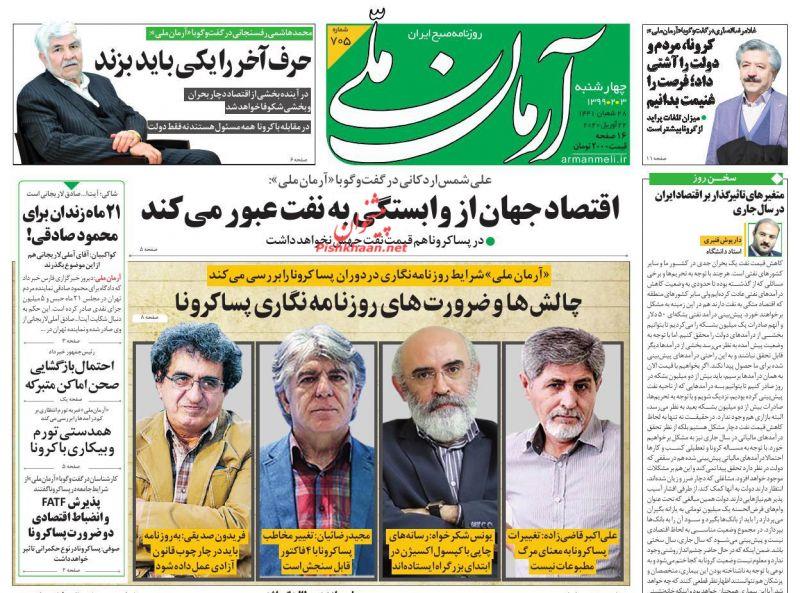 عناوین اخبار روزنامه آرمان ملی در روز چهارشنبه ۳ ارديبهشت