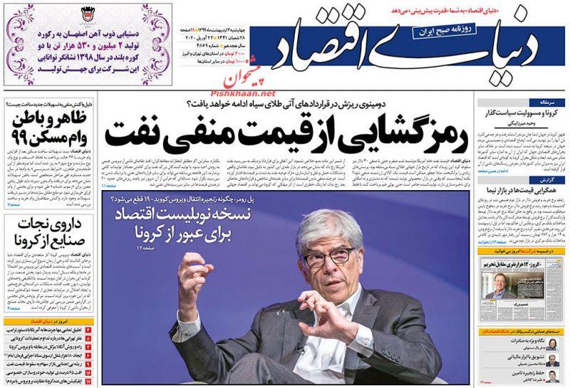 عناوین اخبار روزنامه دنیای اقتصاد در روز چهارشنبه ۳ ارديبهشت