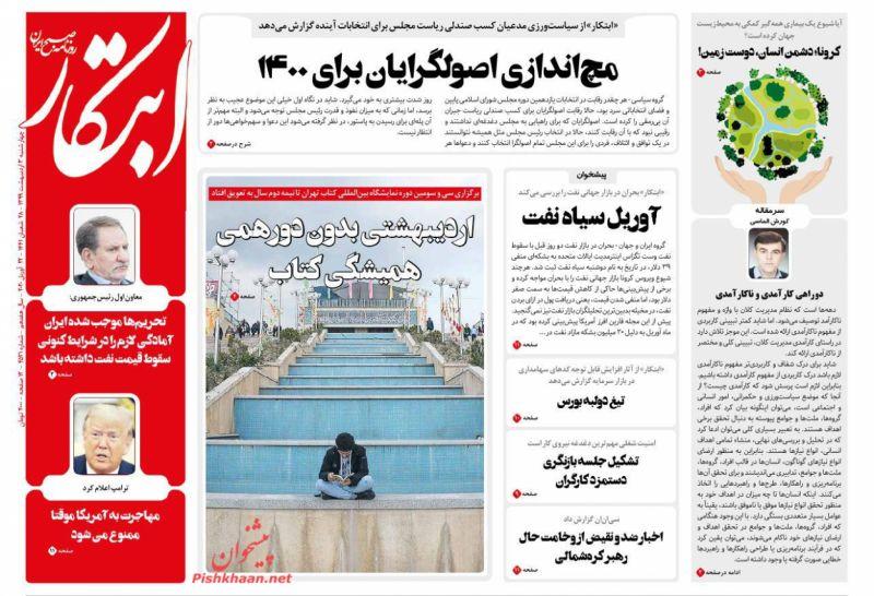 عناوین اخبار روزنامه ابتکار در روز چهارشنبه ۳ ارديبهشت
