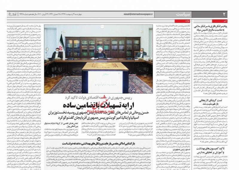 عناوین اخبار روزنامه اعتماد در روز چهارشنبه ۳ ارديبهشت