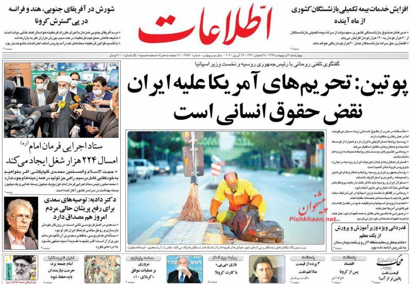 عناوین اخبار روزنامه اطلاعات در روز چهارشنبه ۳ ارديبهشت