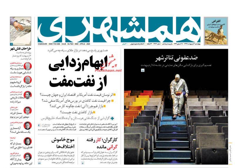 عناوین اخبار روزنامه همشهری در روز چهارشنبه ۳ ارديبهشت