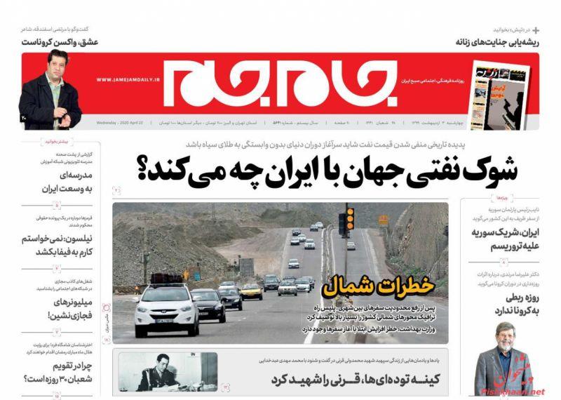 عناوین اخبار روزنامه جام جم در روز چهارشنبه ۳ ارديبهشت